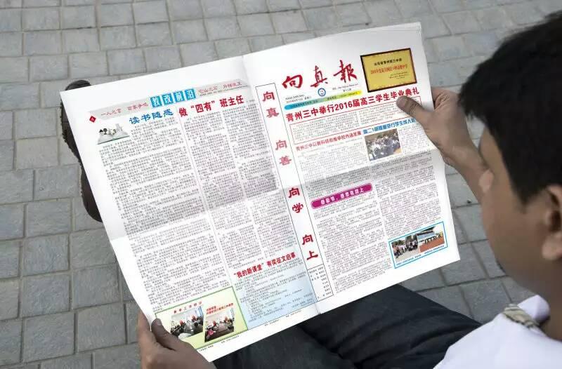 青州三中校刊《向真报》