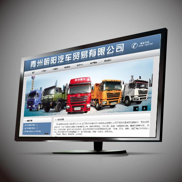 青州朝阳汽贸     www.qzzyqm.com