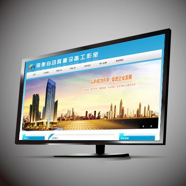 明衡自动称重设备     www.mhzdcz.com