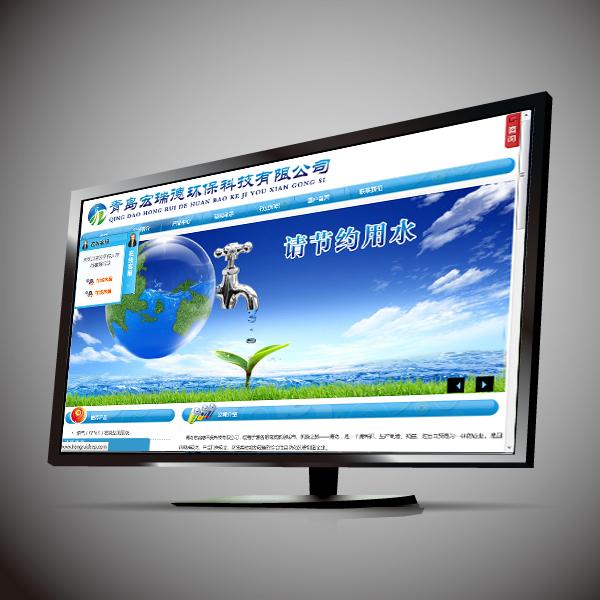 青岛宏瑞德环保科技有限公司     www.hongruideep.com